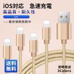 送料無料 iPhoneケーブル 高品質 長さ 1m 1本 急速充電 データ転送ケーブル USBケーブル iPad iPhone用 充電ケーブル XS Max XR X 8 7 6s/6/PLUS