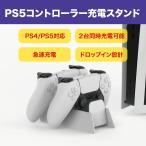 PS5/PS4 コントローラー 充電器 デュアル急速充電 2台同時充電可能 LED指示ランプ付き ドロップイン設計