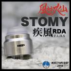 電子たばこ アトマイザー VAPE Stormy RDA 疾風:BF対応:【風林火山 F.L.H.S BRAND社製】