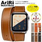 アップルウォッチ バンド/Apple Watch Band レディース 38mm 40mm 42mm 44mm 本革 2重巻き  アップルウォッチバンド レザー AriRi おしゃれ かわいい