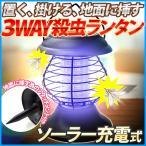 電撃殺虫器 ソーラー 充電式 虫よけ 吊り下げ 置型 屋外 電撃 電気 ショック 殺虫器 殺虫機 蚊取り器
