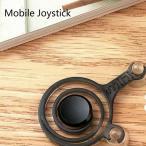 Mobile Joystick モバイルジョイスティック ゲームパッド ゲームコントローラー ワ Android/IOS機種対応 スマホ/タブレット対応 (黒)※メール便送料無料※