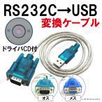 USB RS232C シリアル 変換 ケーブル D-SUB9ピン 80cm