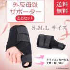 外反母趾 サポーター 調節可能 痛み解消 親指 矯正 足指 左右セット 説明書付