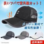 帽子 ランニング キャップ メッシュ 軽量 速乾 メンズ レディース アウトドア 登山 トレッキング 野球
