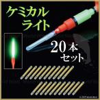 釣り ケミカルライト ホタル 蛍光棒 スティック 夜 ナイトゲーム 20本