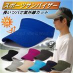 帽子 ランニング キャップ メッシュ サンバイザー 軽量 速乾 メンズ レディース スポーツ 観戦 アウトドア 登山 トレッキング トレイル