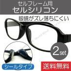 鼻パッド メガネ ズレない セルシリコン 2組セット シール タイプ 滑らない 柔らかい 鼻あて 眼鏡 ズリ落ち防止