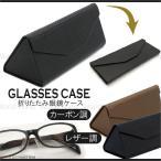 眼鏡ケース 折り畳み コンパクト メガネ 三角 カーボン レザー 調