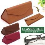 眼鏡ケース 折り畳み コンパクト メガネ 三角 木目 調