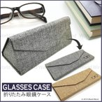 眼鏡ケース 折り畳み コンパクト メガネ 三角 キャンバス素材