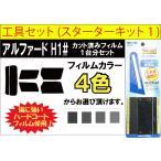 (キット付) カット済みカーフィルム アルファード 10系 リアセット + スターターキット1(XK-29)