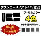カット済みカーフィルム タウンエースノア R4#/R5# リアセット