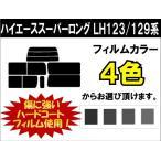 カット済みカーフィルム ハイエーススーパーロング LH123V / LH129系 / KZH138V リアセット スモークフィルム