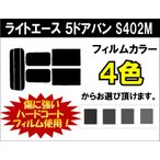 カット済みカーフィルム ライトエース 5ドアバン S402M リアセット