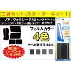 (キット付) カット済みカーフィルム ヴォクシー ( VOXY ) R80 80系 リアセット + スターターキット1(XK-29)