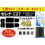 (キット付) カット済みカーフィルム セレナ C27系 リアセット + スターターキット1(XK-29)