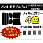 カット済みカーフィルム プレオ 前期 RA/RV# リアセット