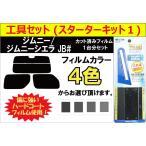 (キット付) 車種別 カット済み カーフィルム ジムニー / ジムニーシエラ JB23W / JB43W リアセット + スターターキット1(XK-29)