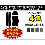 カット済みカーフィルム スイフト ZC72S ZD72S リアセット