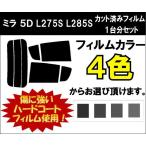 カット済みカーフィルム ミラ 5D L275S L285S リアセット