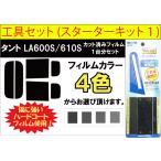 (キット付) カット済みカーフィルム タント / タントカスタム LA600S / LA610S リアセット + スターターキット1(XK-29)