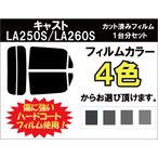 Yahoo!ワールドウインド株式会社カット済みカーフィルム キャスト スタイル LA250S リアセ ット