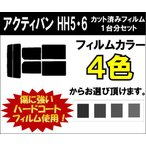 カット済みカーフィルム アクティバン HH5・6 リアセット