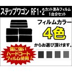 カット済みカーフィルム ステップワゴン RF1・2 リアセット