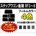 カット済みカーフィルム ステップワゴン後期 RF3〜8 リアセット