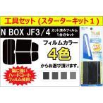 (キット付) 車種別 カット済み カーフィルム ホンダ N-BOX JF3・4 リアセット + スターターキット1(XK-29)