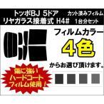 カット済みカーフィルム トッポBJ 5ドア リヤガラス接着式 H4# リアセット