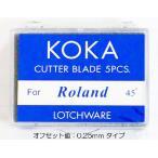 KOKA K-1102 ローランド 塩ビ一般用替刃 (ZEC-U5022/ZEC-U5025の同等品 45° 0.25mmタイプ) 5本入 OEM品