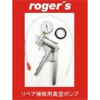 roger's(ロジャース)社 フロントガラス リペア補修用 レジン液注入用 真空ポンプ