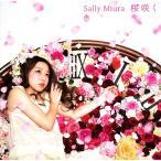 三浦サリー / 桜咲く /FLCF7189/中古CD