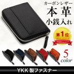 小銭入れ メンズ 本革 ミニ財布 カーボンレザー コインケース YKK ラウンドファスナー