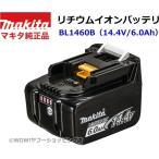 数量限定【訳あり】マキタ 純正品 14.4V 6.0Ah リチウムイオンバッテリー BL1460B makita Li-ion 電池 箱なし