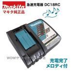 数量限定【訳あり】マキタ 急速充電器 DC18RC 7.2V〜18V 14.4V対応 メロディー付