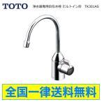 【全国一律送料無料】 TOTO TK301AS 元止め式 浄水器専用自在水栓 ビルトイン形