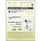 デリーター 漫画原稿用紙 上質紙 A4メモリ付 Aタイプ 110kg B5同人誌用