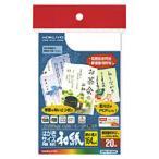 コクヨ カラーレーザー&インクジェット用はがきサイズ用紙 和紙 はがき 20枚入 KPC-W3630