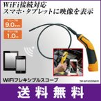 スマホ、タブレットで映像を確認できる無線マイクロスコープ