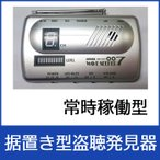 据置き型 盗聴器発見器 アメックスアルファ AMEX-B007