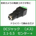 DCジャック スクリュー端子台タイプ φ2.1-5.5mm センター+ (DCコネクタ オス)