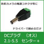 DCプラグ スクリュー端子台タイプ φ2.1-5.5mm センター+ (DCコネクタ オス)