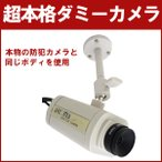 超本格派 屋内用ボックス型ダミーカメラ ITD-10BOX (itd10box)