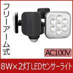 8W LED×2灯 (ハロゲン300W相当) フリーアーム式LEDセンサーライト LED-AC2016