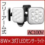 8W LED×3灯 (ハロゲン450W相当) フリーアーム式LEDセンサーライト LED-AC3024
