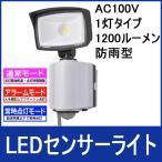 屋外対応 AC100Vコンセント式 LEDセンサーライト 1灯式 1200lm OSE-LS1200 (ohm07-6385)