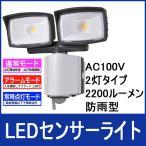 屋外対応 AC100Vコンセント式 LEDセンサーライト 2灯式 2200lm OSE-LS2200 (ohm07-6386)